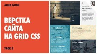 #2 - Grid CSS. Общая вёрстка сайта