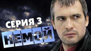 НЕМОЙ - 3 серия (2012, криминал, детектив)