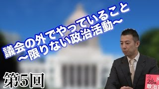 第5回 議会の外でやっていること~限りない政治活動~【CGS 政治家のススメ】