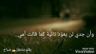 تحميل اغاني أصبحنا نبكي على قصصنا خواطر محمد الأبرش(مُنْتَظِرٌ✍صَبَاحْ) MP3