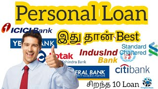 Personal Loan Tamil | Best Personal loans | Bank personal loan full details | Top ten loans