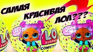 #ЛОЛ CONFETTI POP - САМАЯ КРАСИВАЯ КУКЛА ЛОЛ???  РЕДКИЙ БОЛЬШОЙ ШАР!!! #2