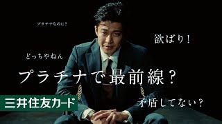 三井住友カード「語り、語られる男 プラチナプリファード登場」篇