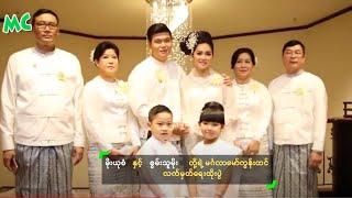 မိုးယုစံ ႏွင့္ စြမ္းသူမိုး တို႔ရဲ့ မဂၤလာေမာ္ကြန္းတင္ လက္မွတ္ေရးထိုးပြဲ - Moe Yu San Wedding