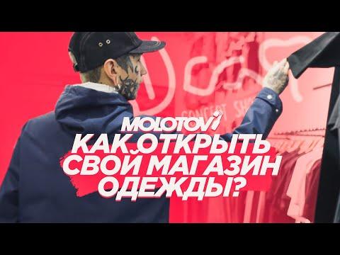 Как открыть свой магазин одежды? | Molotov BRND