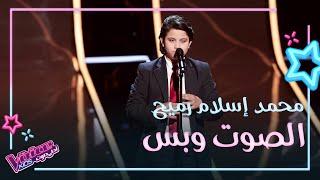 تحميل اغاني محمد إسلام رميح يحدث حالة انبهار ويحصل على لفة ثلاثية بعد ادائه موال ريم على القاع وأغنية حب إيه MP3