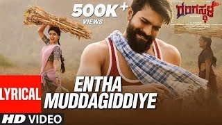 Entha Muddagiddiye Lyrical Video Song | Rangasthala Kannada Movie | Ram Charan, Samantha | DSP