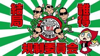 東京オリンピック規制委員会 あべりょう
