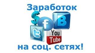 Заработок в социальных сетях, 60 000 рублей в ВК реально?!