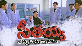 "Dictator ""Kim Jong-un"" Unknown Facts In Telugu   Voice Of Telugu 2.O"