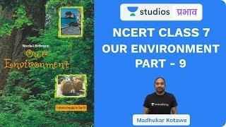 L17: NCERT Class 7 Our Environment (Part-9) I NCERT Summaries | UPSC CSE - Hindi I Madhukar Kotawe