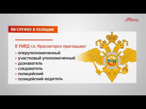В УМВД по городскому округу Красногорск - набор личного состава