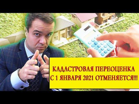 Кадастровая переоценка с 1 января 2021 отменяется!!!