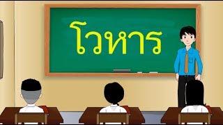 สื่อการเรียนการสอน โวหาร ป.5 ภาษาไทย