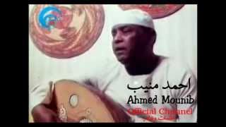 احمد منيب ربك هو العالم - جلسة خاصة على العود تحميل MP3