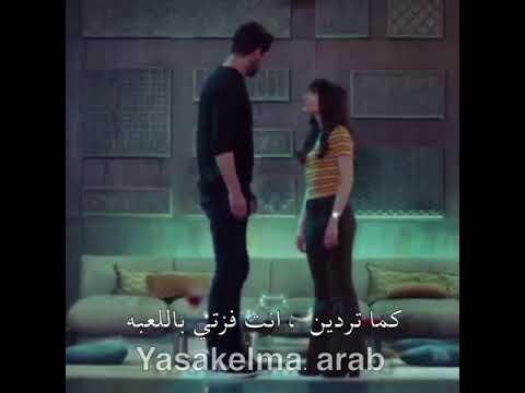 مسلسل التفاحة الممنوعة الحلقة الخامسة 5 مشهد اليهان وزينب 💃 مترجم للعربيه