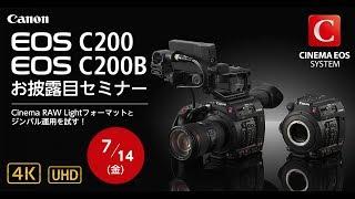キヤノン EOS C200 / C200B お披露目セミナー