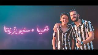 """مهرجان """"انتي سنيوريتا"""" عمار باشا - سامر المدني توزيع ساسو كلمات حدوته تحميل MP3"""