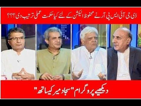 10 July 2018 Sajjad Mir Kay Sath| Kohenoor News Pakistan