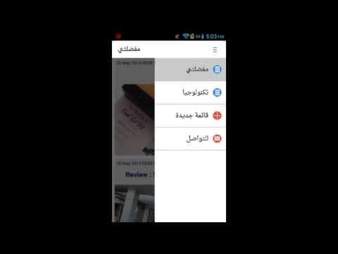 Video of تدوين - Tadween