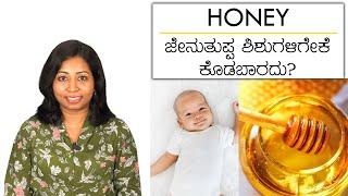 ಶಿಶುಗಳಿಗೆ ಜೇನುತುಪ್ಪ ಏಕೆ ಕೊಡಬಾರದು?| Can I give Honey? 🍯- Dangers when offered before an year