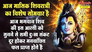 शिव की इस आरती को सुने !