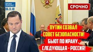 СРОЧНО! Путин созвал Совет Безопасности! Бьют по Ирану, следующая - Россия!