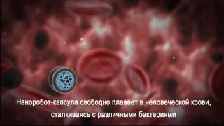 Наноробот в крови