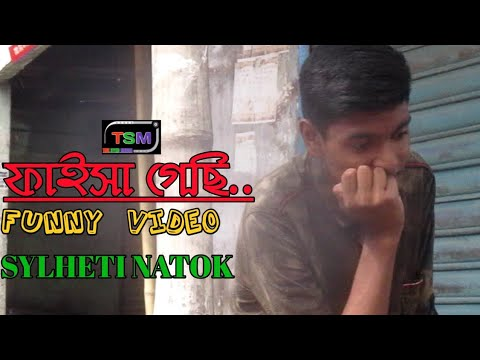 #Faisa Gechi#The Syed Media|ফাইসা গেছি||Faisa Gechi||Syed Haider Hussain|Sylheti Notok|