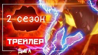2 СЕЗОН АНИМЕ ВАНПАНЧМЕН! - НОВЫЙ Трейлер С Кадрами Из АНИМЕ One Punch Man 2! // Новости АНИМЕ