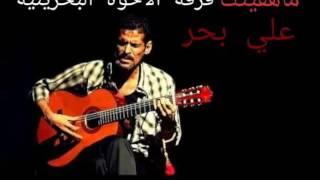 ماهقيتك فرقة الاخوة البحرينية علي بحر تحميل MP3