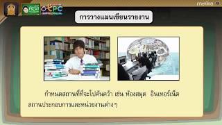 สื่อการเรียนการสอน การเขียนรายงาน ป.4 ภาษาไทย