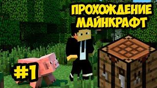 ПРОХОЖДЕНИЕ МАЙНКРАФТ #1 - ПЕРВЫЕ ДОСТИЖЕНИЯ (minecraft walkthrough)