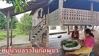 ฝนพรำ ใน Cambodia EP8:เฮือนโบราณ บ้านหางโค บ้านคนลาวในกัมพูชา ริมแม่น้ำโขง  เว่าลาวจ้อยๆ