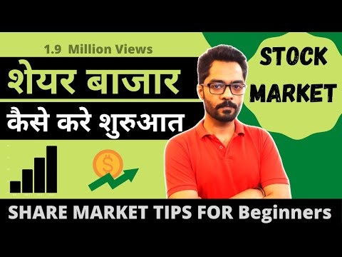 mp4 Investment Kaise Kare, download Investment Kaise Kare video klip Investment Kaise Kare