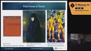 Применение глубокого обучения для классификации и идентификации картин. (Александр Катаев)