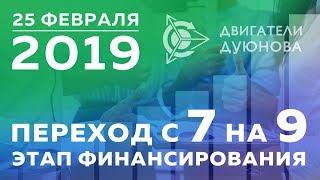 🌍 Проект Дуюнова  переход с 7 на 9 этап финансирования пройдет 25 февраля 2019 года