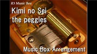 "Kimi no Sei/the peggies [Music Box] (Anime ""Rascal Does Not Dream of Bunny Girl Senpai"" OP)"