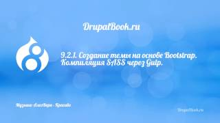 9.2.1. Создание темы на основе Bootstrap. Компиляция SASS через Gulp