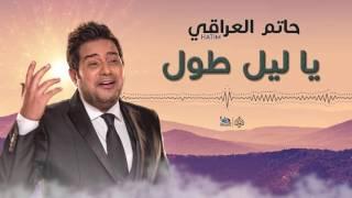 اغاني حصرية حاتم العراقي - ياليل طول    اجمل الاغاني العراقية طرب 2017 تحميل MP3