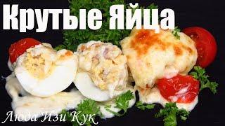 КРУТЫЕ ЯЙЦА! Фаршированные яйца с сыром и соусом бешамель в духовке! Блюда из яиц! Люда Изи Кук