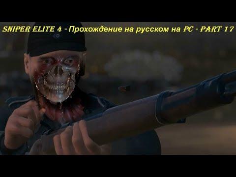 Sniper Elite 4 - Прохождение на русском на PC - Part 17