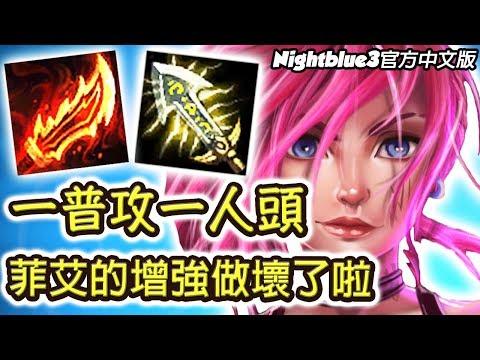 「Nightblue3中文」*全新版本* 菲艾的增強做壞了啦!版本8.8打野新曙光 鐵腕梟姬一個普攻一個人頭 超絕OP! (中文字幕) -LoL 英雄聯盟