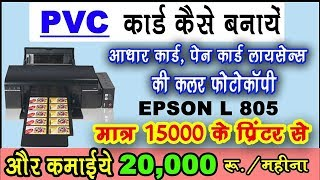 epson l805 pvc card printing photoshop - मुफ्त