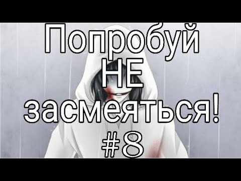 Попробуй НЕ засмеяться! #8 Челлендж[MMD]Creepypasta~Compilation MEME & Funny Vine. [Jeff the Killer]