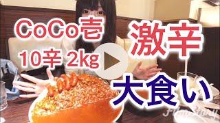 大食いCoCo壱10辛カレー2㎏に挑戦激辛