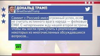 Игра в поддавки: противоречивые заявления Трампа и приглашение Путина в Вашингтон