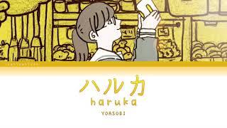 YOASOBI「ハルカ」(Haruka) [日本語   Romaji   Eng ] 歌詞 LYRICS