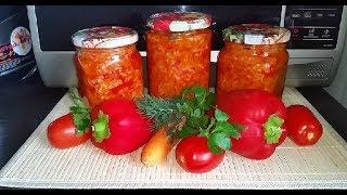 Салат овощной с рисом на зиму!!! Рецепт вкусной заготовки!!!