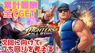 初心者無課金必見!【KOFAS】イベントの立ち回りを考えよう!【The King Of Fighters All Star】次のイベントの準備もしていこう!